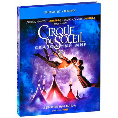 Cirque du Soleil: Сказочный мир [3D Blu-ray + 2D Blu-ray]