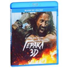 Геракл [3D Blu-ray + 2D Blu-ray]