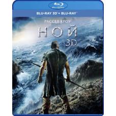 Ной [3D Blu-ray + 2D Blu-ray]