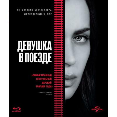 Девушка в поезде (2016) [Blu-ray]