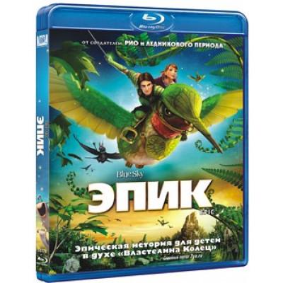 Эпик [Blu-ray]