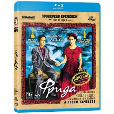 Фрида [Blu-ray]