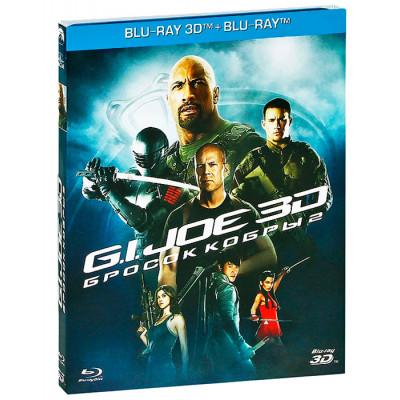G.I Joe: Бросок кобры 2 [3D Blu-ray + 2D Blu-ray]