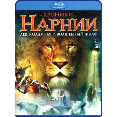 Хроники Нарнии: Лев, колдунья и волшебный шкаф [Blu-ray]