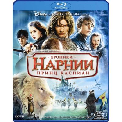 Хроники Нарнии: Принц Каспиан [Blu-ray]