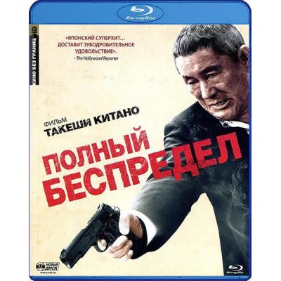 Полный беспредел (Кино без границ) [Blu-ray]