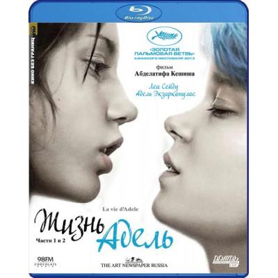 Жизнь Адель (Кино без границ) [Blu-ray]