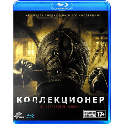 Коллекционер [Blu-ray]