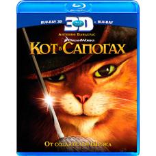 Кот в сапогах [3D Blu-ray + 2D Blu-ray]
