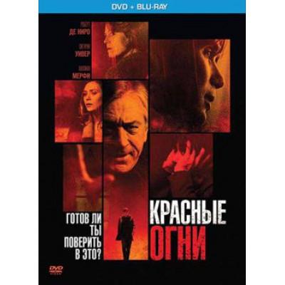 Красные огни [Blu-ray + DVD]