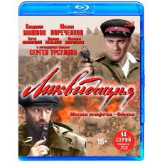 Ликвидация (2007, 14 серий) [Blu-ray]