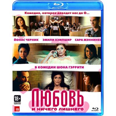 Любовь и ничего лишнего [Blu-ray]