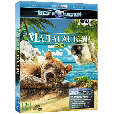 Мадагаскар [3D Blu-ray]