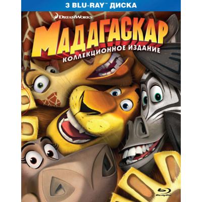 Мадагаскар / Мадагаскар 2 / Мадагаскар 3 [Blu-ray]