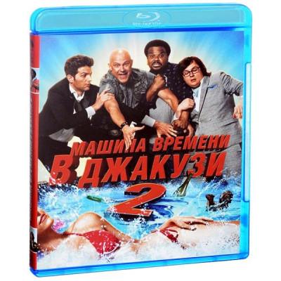 Машина времени в джакузи 2 [Blu-ray]