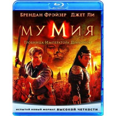 Мумия 3: Гробница императора драконов [Blu-ray]