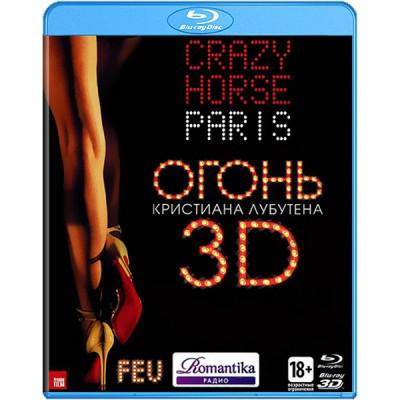 Огонь Кристиана Лубутена [3D Blu-ray + DVD]