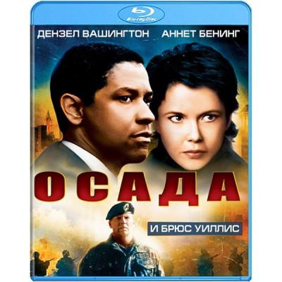 Осада [Blu-ray]