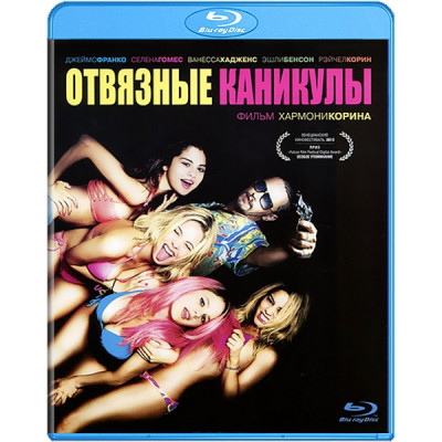 Отвязные каникулы [Blu-ray]