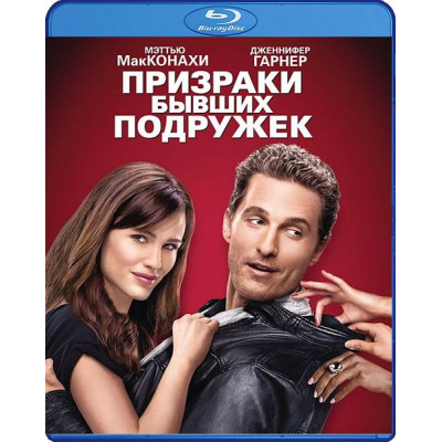 Призраки бывших подружек [Blu-ray]