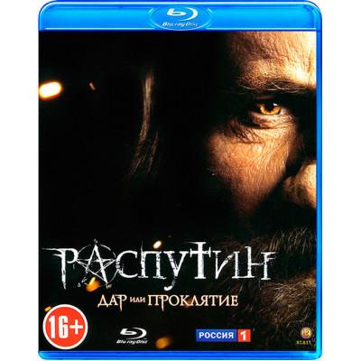 Распутин [Blu-ray]