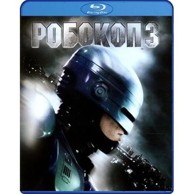Робокоп 3 [Blu-ray]