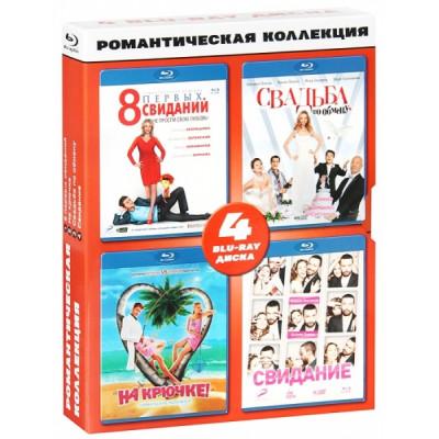 Романтическая коллекция [Blu-ray]