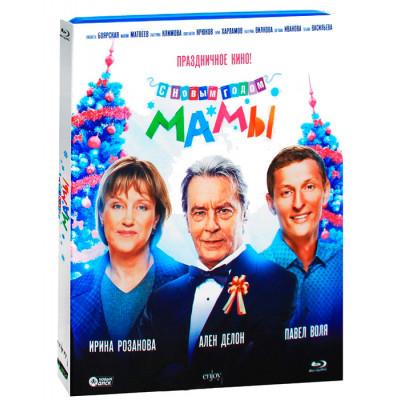 С новым годом, мамы! [Blu-ray]