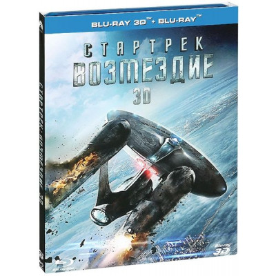 Стартрек: Возмездие [3D Blu-ray + 2D Blu-ray]