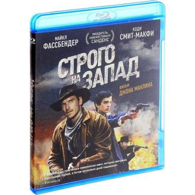 Строго на Запад [Blu-ray]