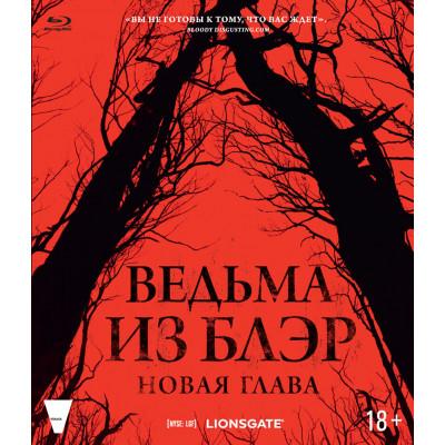 Ведьма из Блэр: Новая глава [Blu-ray]