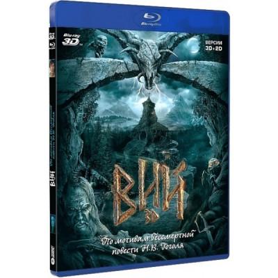 Вий [3D Blu-ray + 2D Blu-ray]