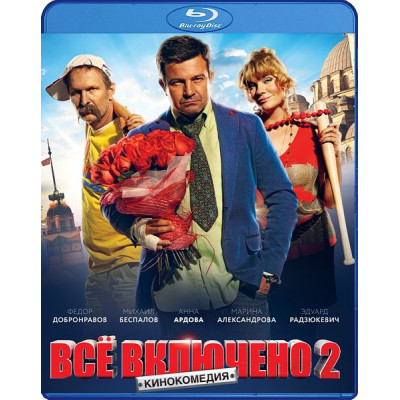 Всё включено 2 [Blu-ray]