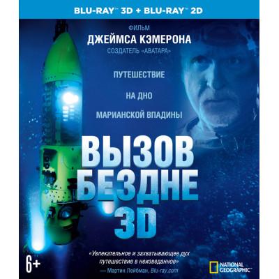 Вызов бездне [3D Blu-ray + 2D Blu-ray]