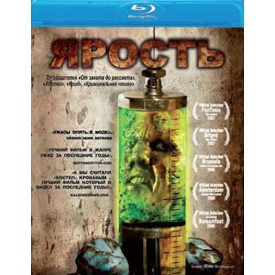 Ярость (2007) [Blu-ray]