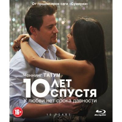 10 лет спустя [Blu-ray]