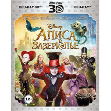 Алиса в Зазеркалье [3D Blu-ray]