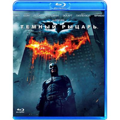Бэтмен: Темный рыцарь [Blu-ray]