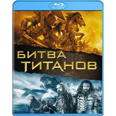 Битва Титанов [Blu-ray]
