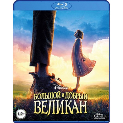 Большой и добрый великан [Blu-ray]