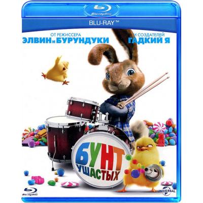 Бунт ушастых [Blu-ray]