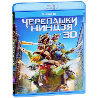 Черепашки-ниндзя [3D Blu-ray]