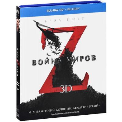 Война миров Z [3D Blu-ray + 2D версия]