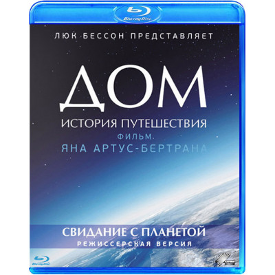 Дом - История путешествия [Blu-ray]