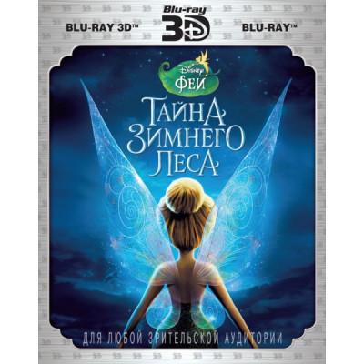 Феи: Тайна Зимнего Леса [3D Blu-ray + 2D версия]