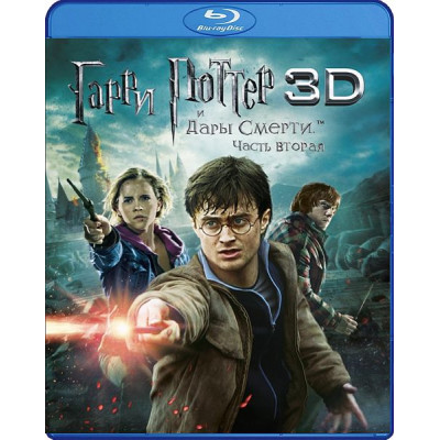 Гарри Поттер и Дары смерти: Часть 2 [3D Blu-ray]