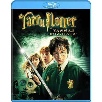 Гарри Поттер и тайная комната [Blu-ray]