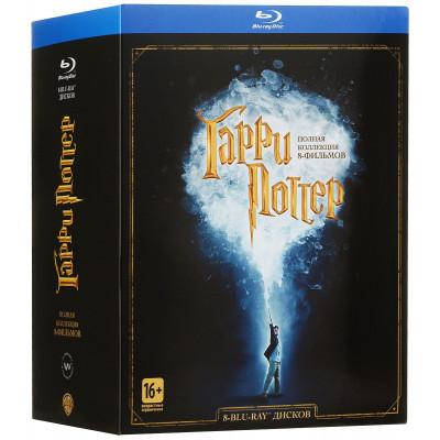 Гарри Поттер. Полная коллекция (8 фильмов) [Blu-ray]