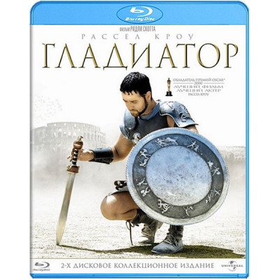 Гладиатор (2000) [Blu-ray]