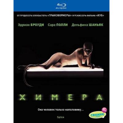 Химера [Blu-ray]